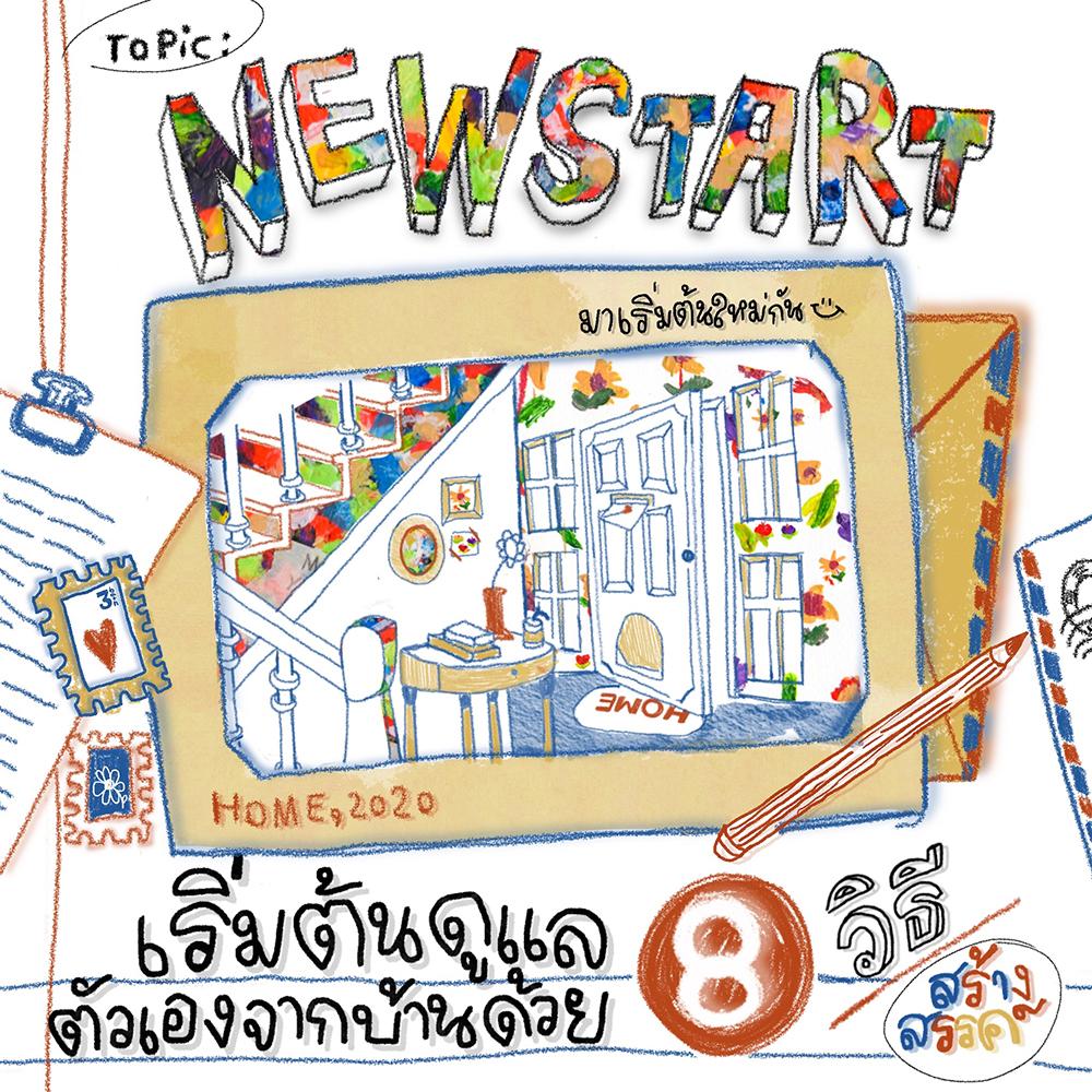 NEWSTART เริ่มต้นดูแลตัวเองจากบ้านด้วย 8 วิธี สร้างสรรค์