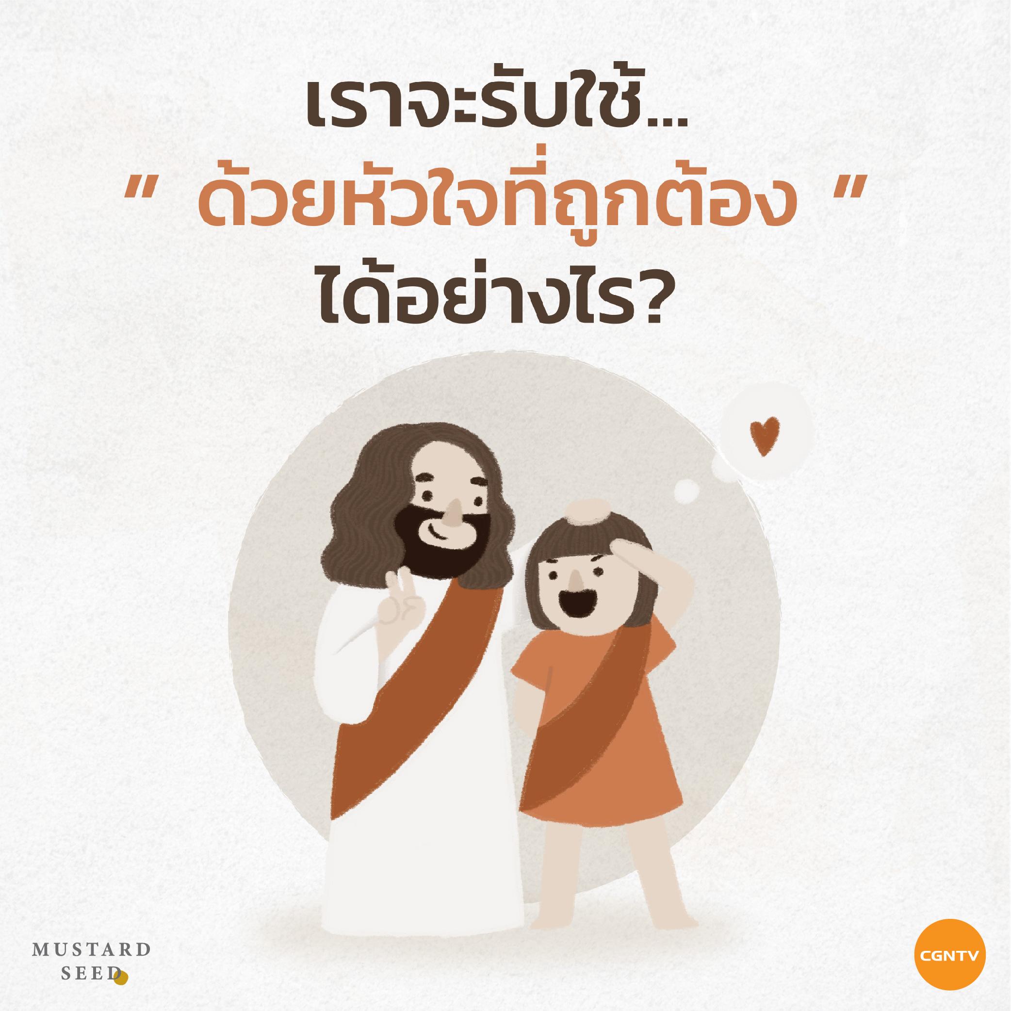 เราจะรับใช้พระเจ้าด้วยหัวใจที่ถูกต้องได้อย่างไร