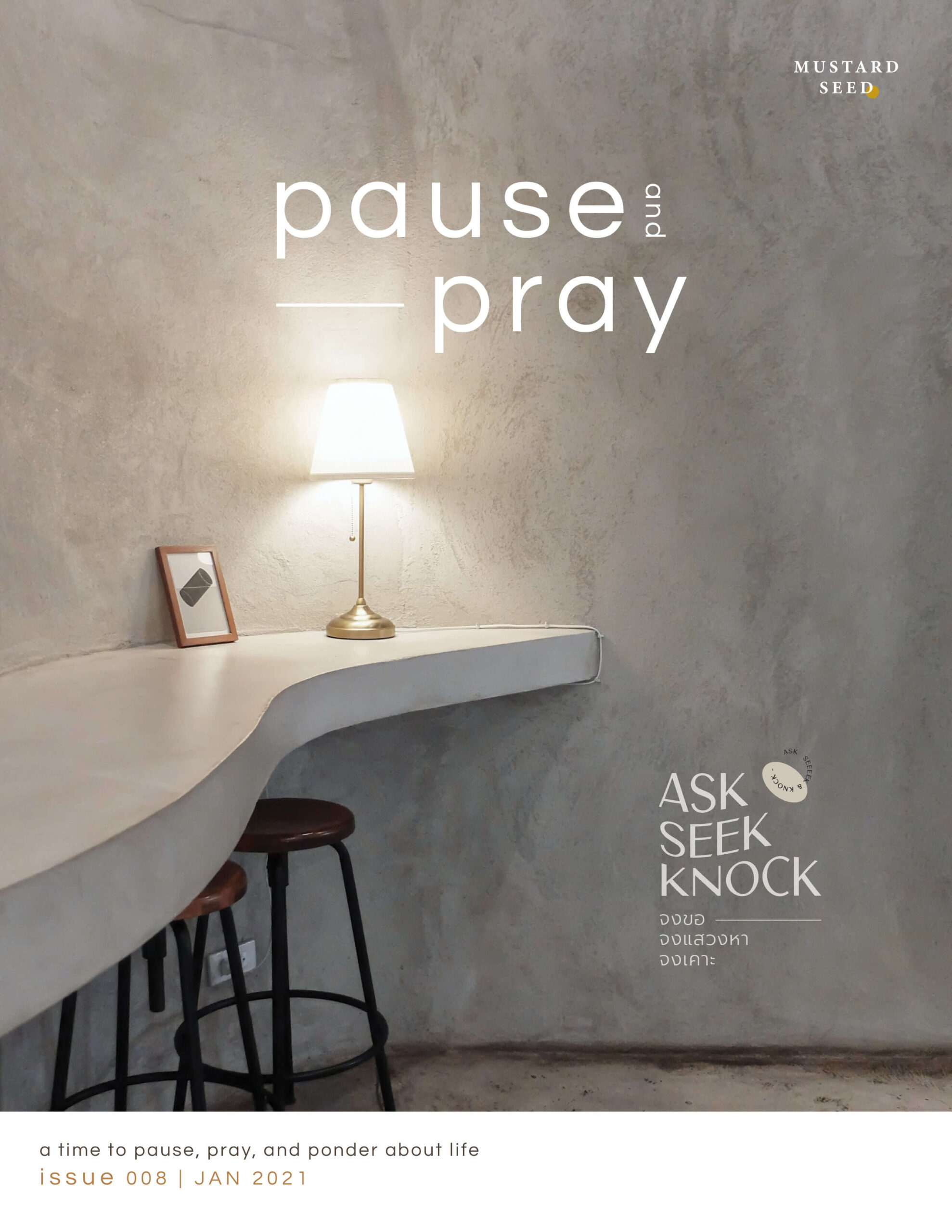"PAUSE & PRAY | ISSUE 08 ""ASK SEEK KNOCK"""