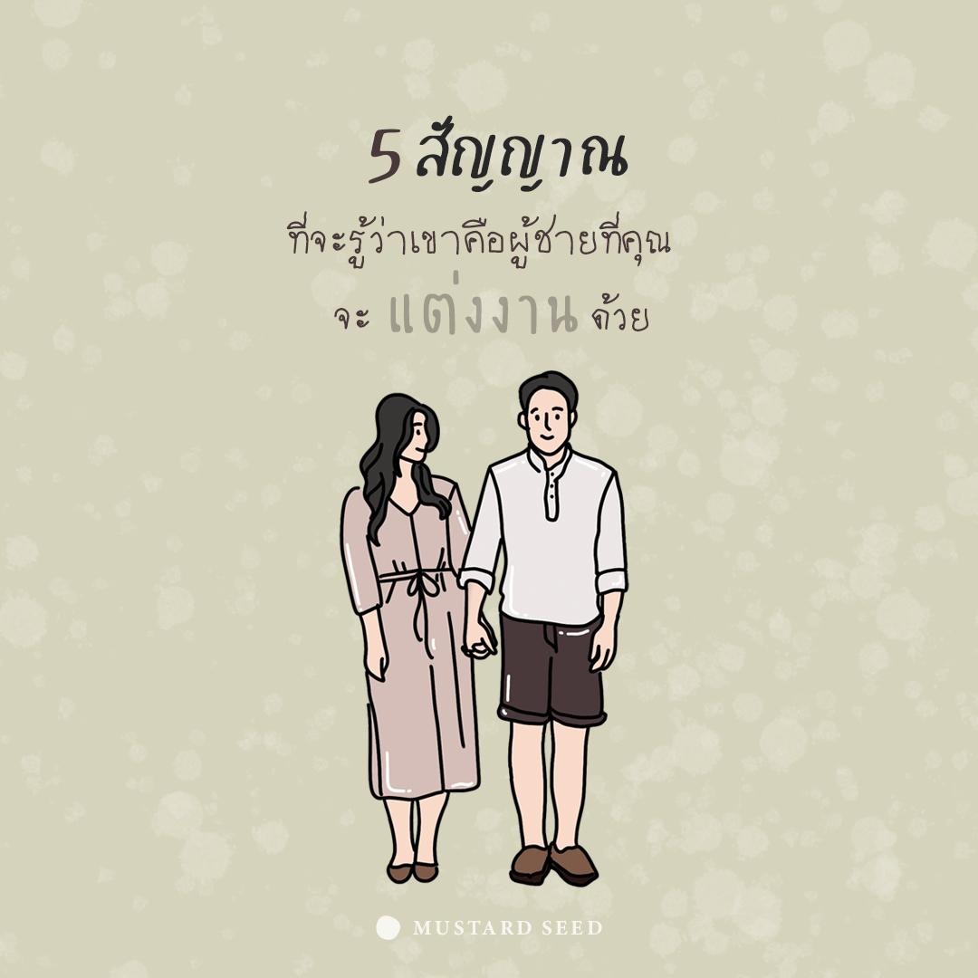 5 สัญญาณที่จะรู้ว่าเขาคือผู้ชายที่คุณจะแต่งงานด้วย
