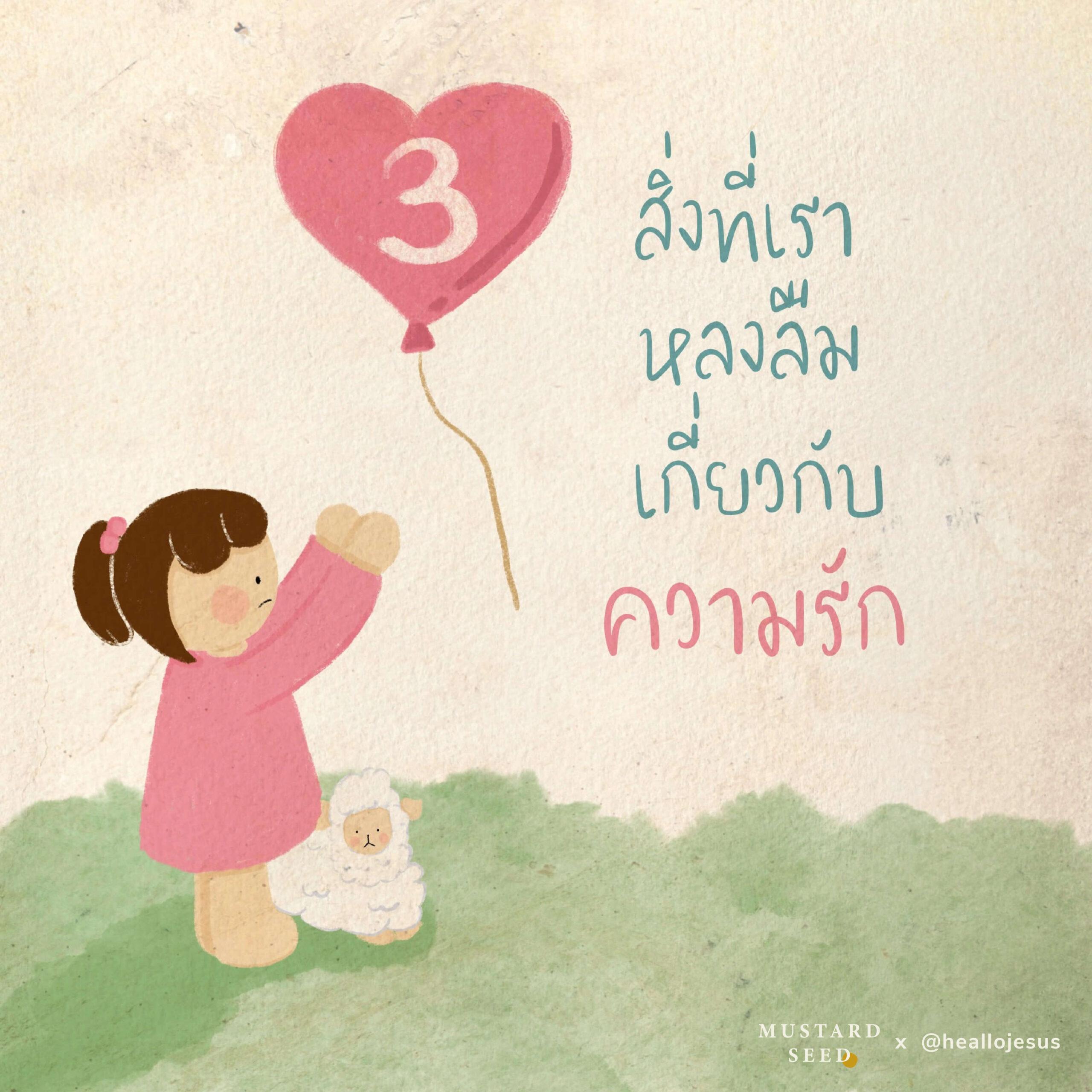 3 สิ่งที่เราหลงลืมเกี่ยวกับความรัก