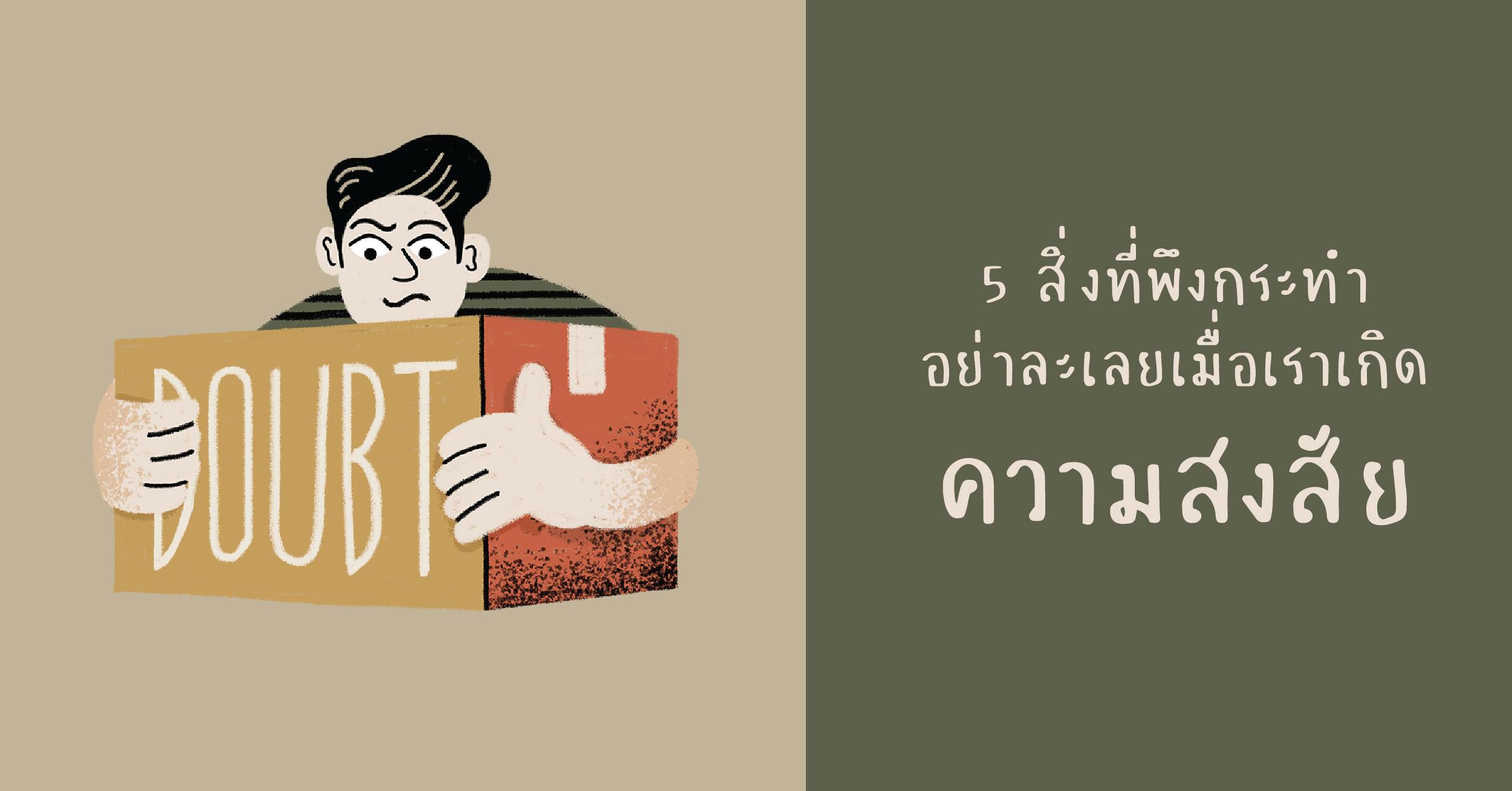 5 สิ่งที่พึงกระทำ อย่าละเลยเมื่อเราเกิดความสงสัย
