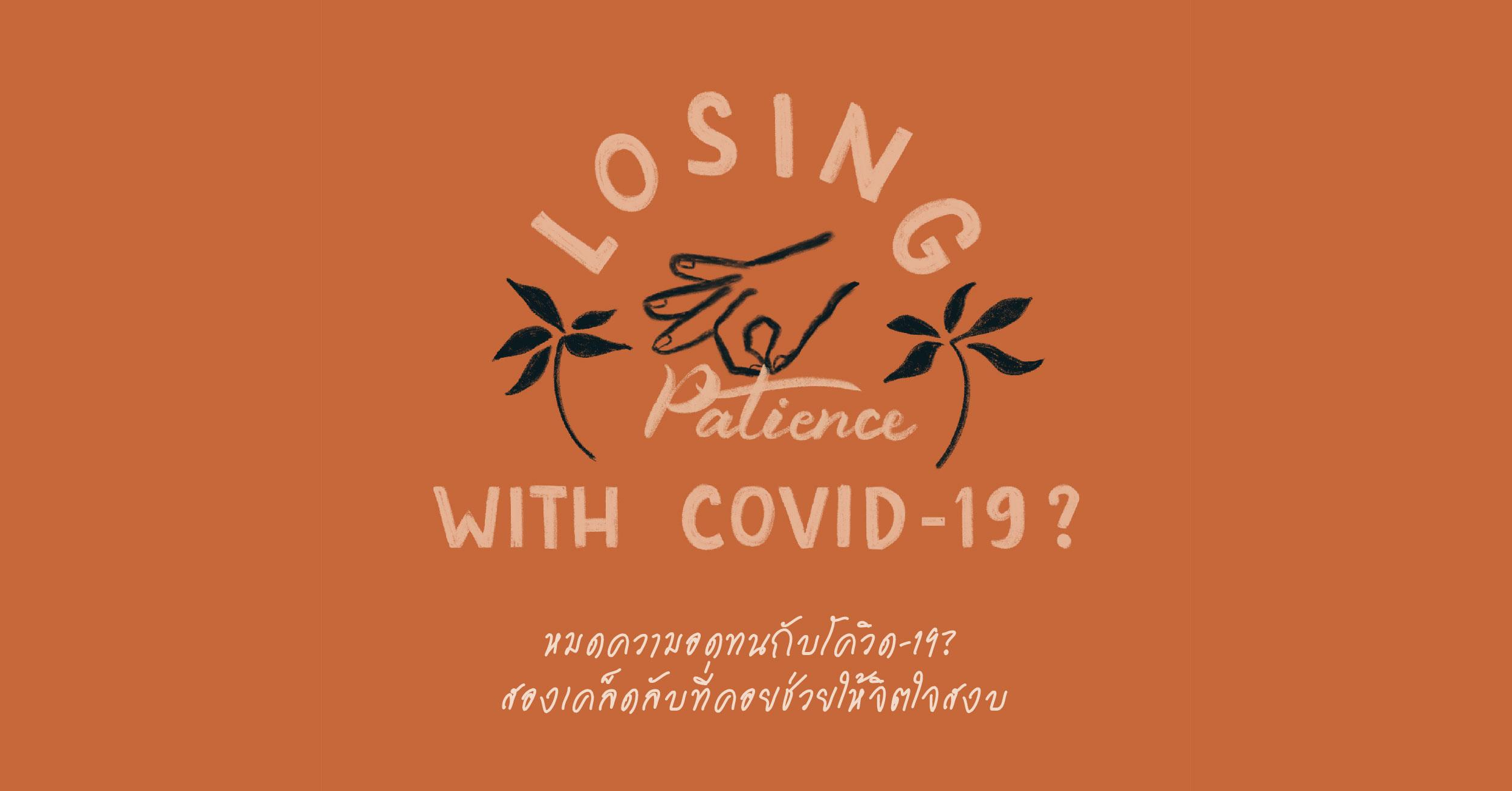 หมดความอดทนกับโควิด-19? สองเคล็ดลับที่คอยช่วยให้จิตใจสงบ
