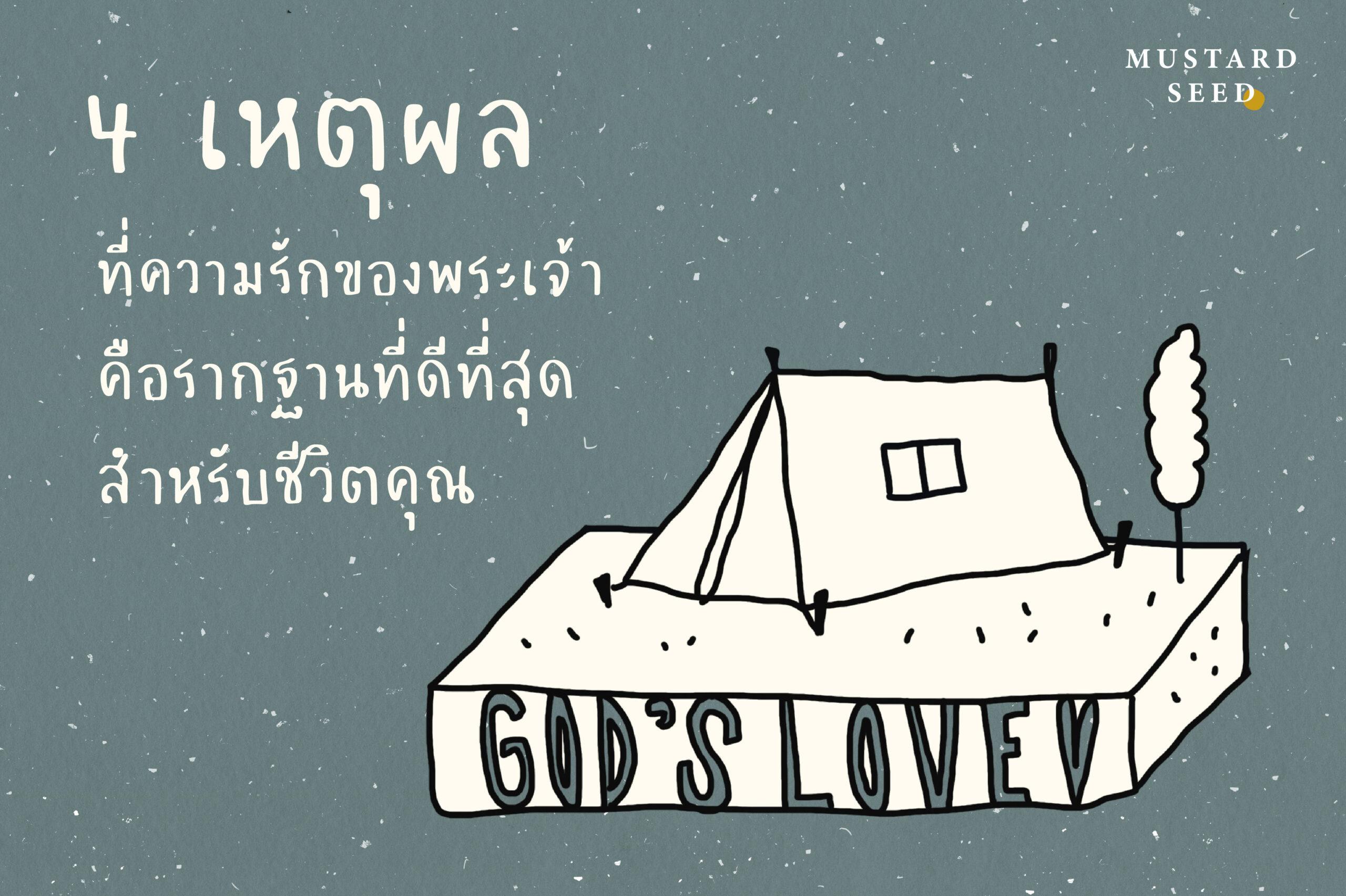 4 เหตุผลที่ความรักของพระเจ้าคือรากฐานที่ดีที่สุดสำหรับชีวิตคุณ
