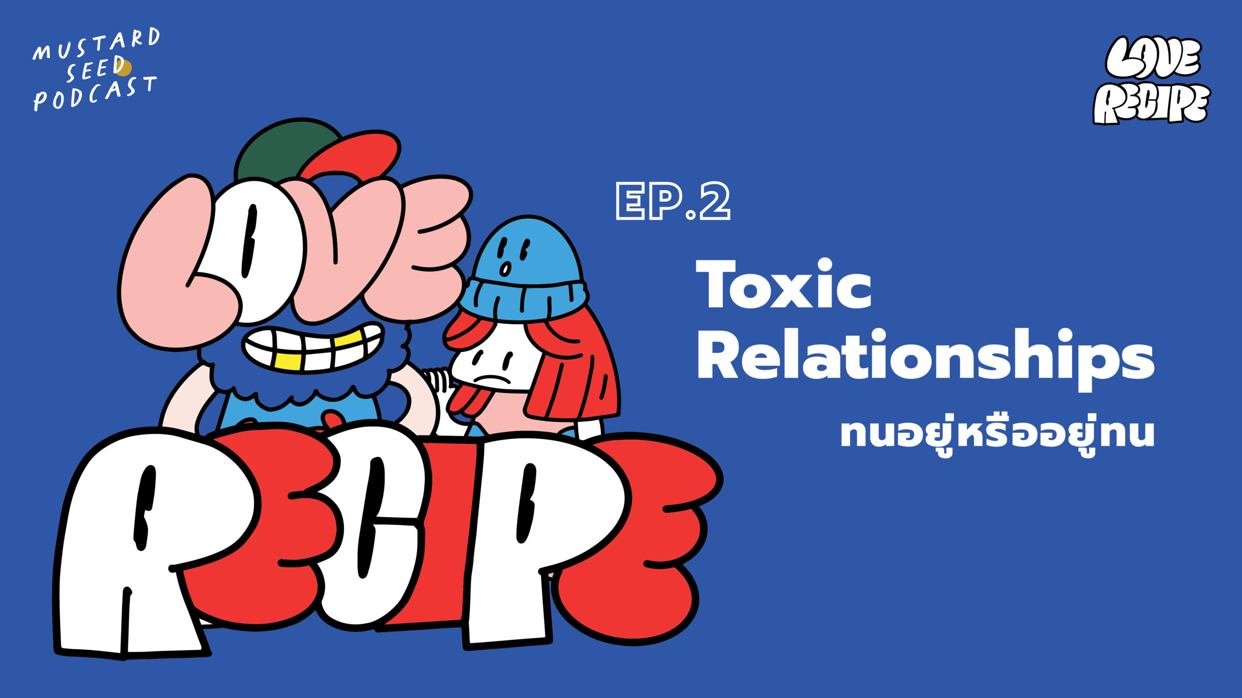 LOVE RECIPE PODCAST EP.2 Toxic Relationship